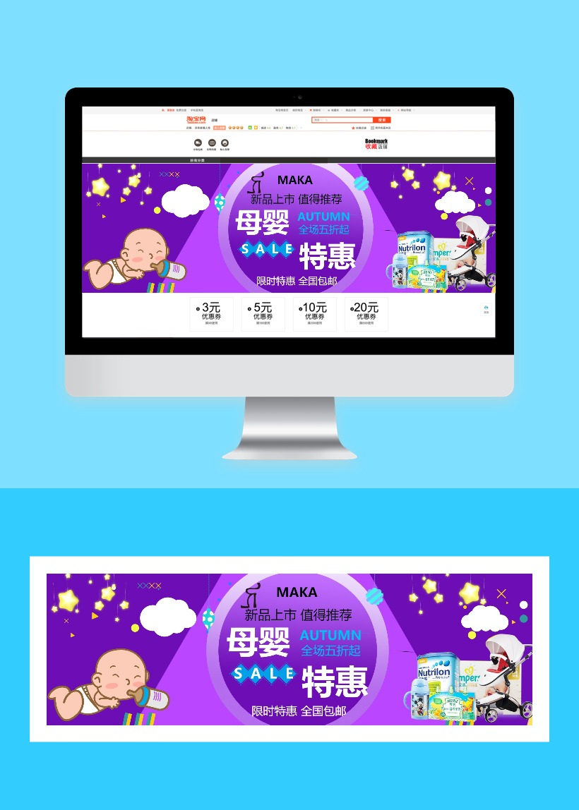 清新时尚大气母婴促销电商banner
