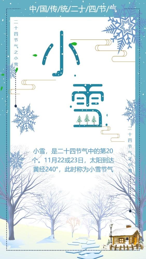 清新时尚传统小雪节气