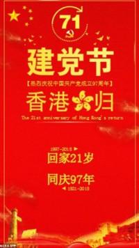 七一建党节和香港回归海报