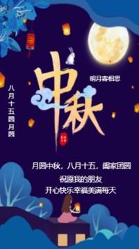 中秋佳节贺卡祝福语