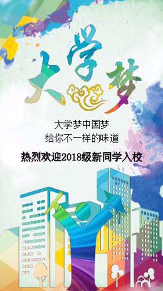 清新时尚大学梦欢迎新同学入校