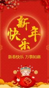 新春祝福语贺卡