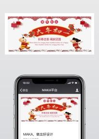 中国风新春贺卡公众号封面头图