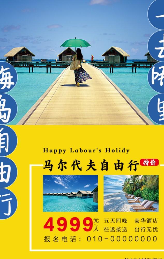 五一劳动节旅游度假旅行社马尔代夫海岛游