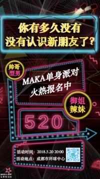 520情人节酒吧夜店时尚炫酷霓虹灯风格单身交友派对活动海报