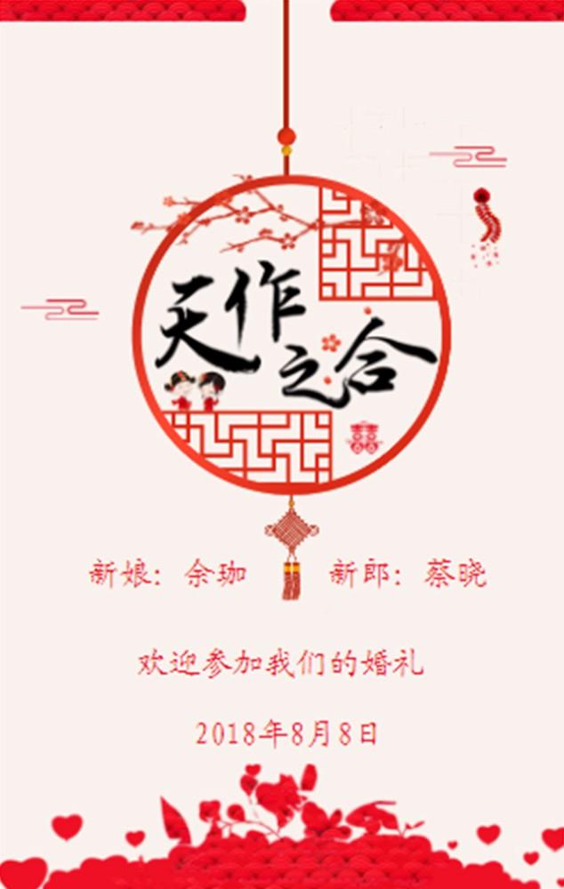 婚礼邀请函 婚宴 婚礼请帖 婚礼请柬 中国风婚礼 中式婚礼