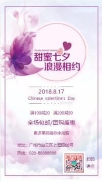 七夕 促销  浪漫七夕 七夕促销 商家促销 海报