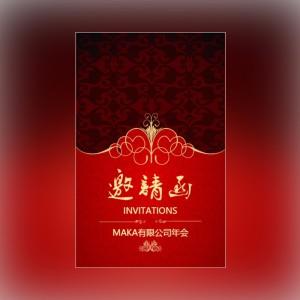 年会 年会邀请函 年终盛典 企业年会 公司年会 尾牙宴 _maka平台h5图片