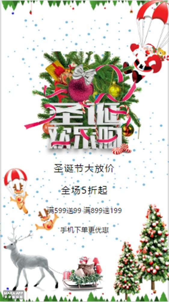 圣诞节感恩回馈  圣诞节大放价  圣诞节欢乐购 圣诞节促销 圣诞节新品促销 圣诞