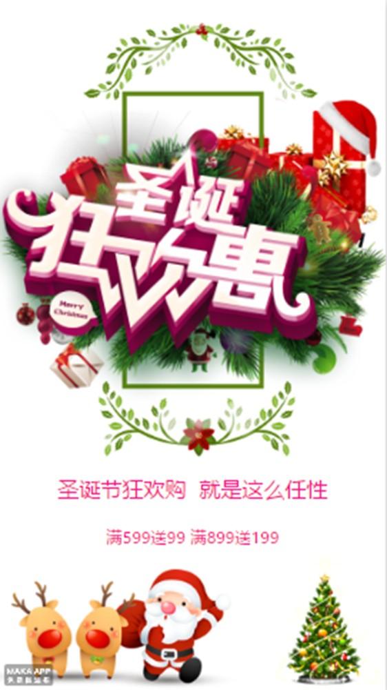 圣诞节感恩回馈 圣诞节狂欢购 圣诞节促销 圣诞节新品促销 圣诞节日促销