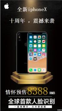 iphone X iphone8/ iphon8plus最新苹果手机开启预售