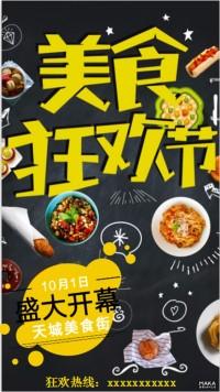 美食狂欢节宣传海报。