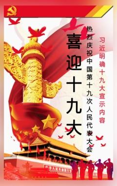 党章学习/十九大/党建文化学习模版