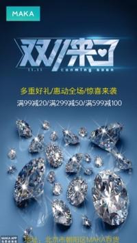商场双十一促销活动 珠宝店双十一促销 优惠活动 高端大气