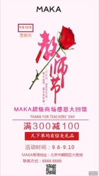 温馨教师节商场感恩活动 商场促销海报 温馨 粉色 感恩