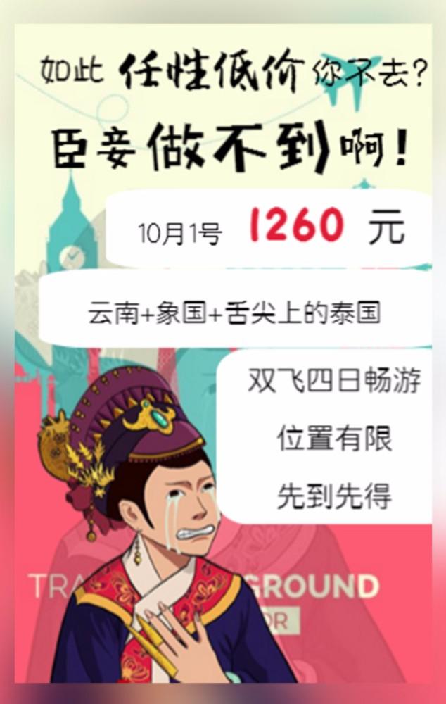 旅游景区推广宣传招商 旅行社推广 旅游线路