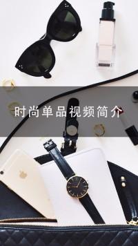 简约风时尚单品品视频展示