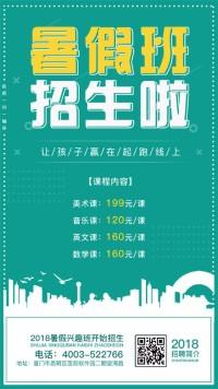 寒暑假招生培训宣传通用海报