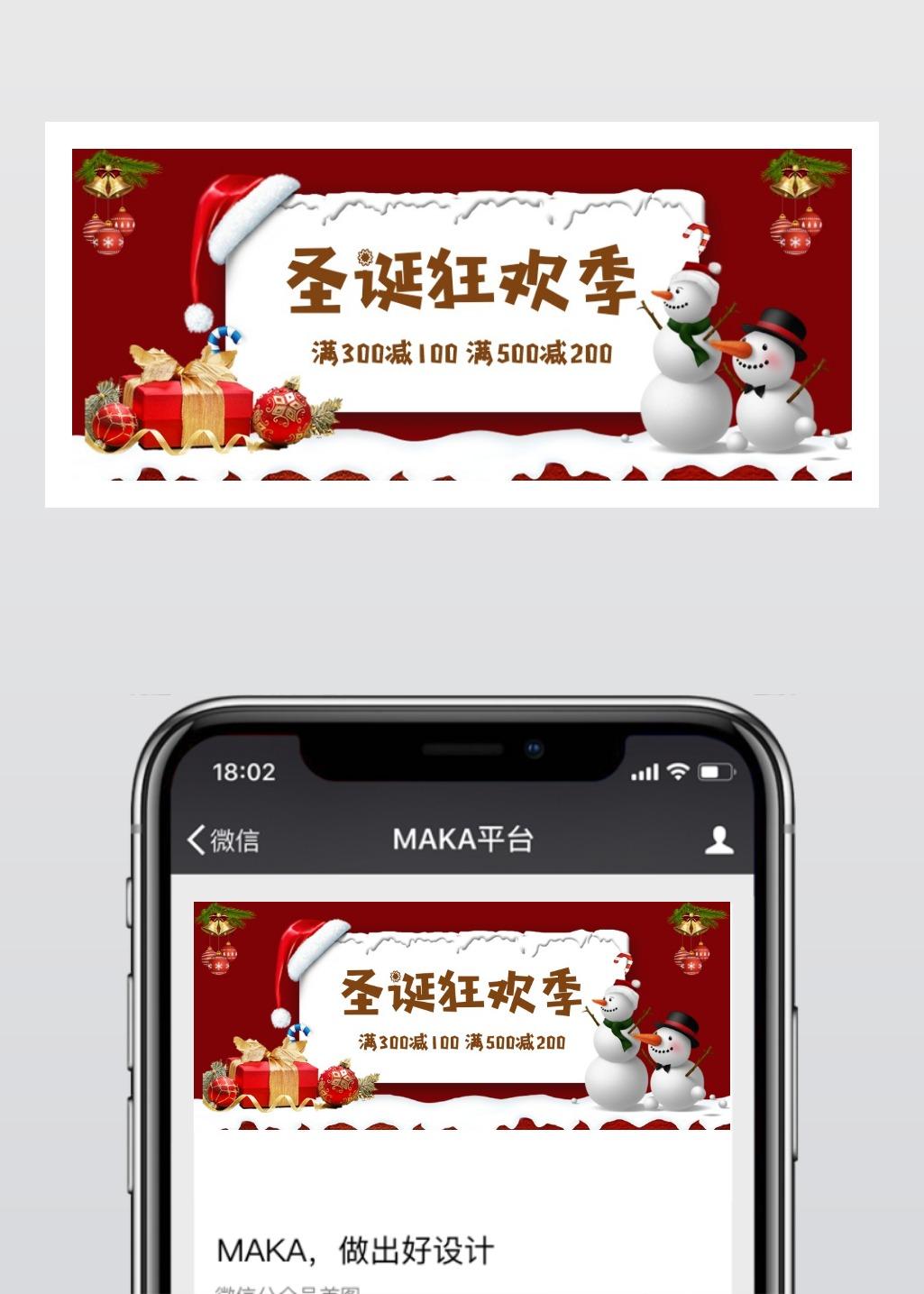 公众号封面头图 圣诞节促销 清新文艺 综合电商