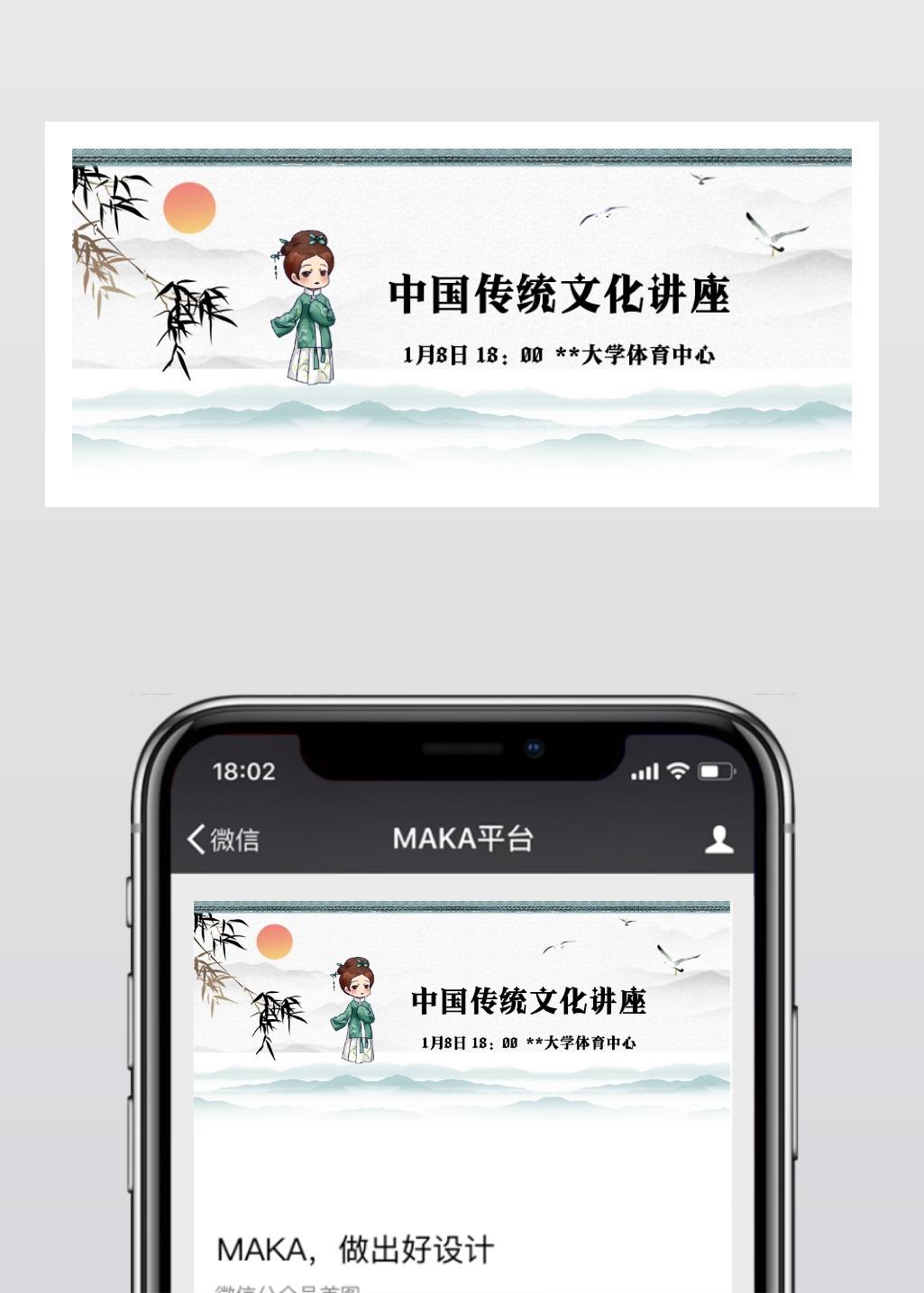 公众号封面头图 文化讲座 中国风 传统文化讲座通知、宣传