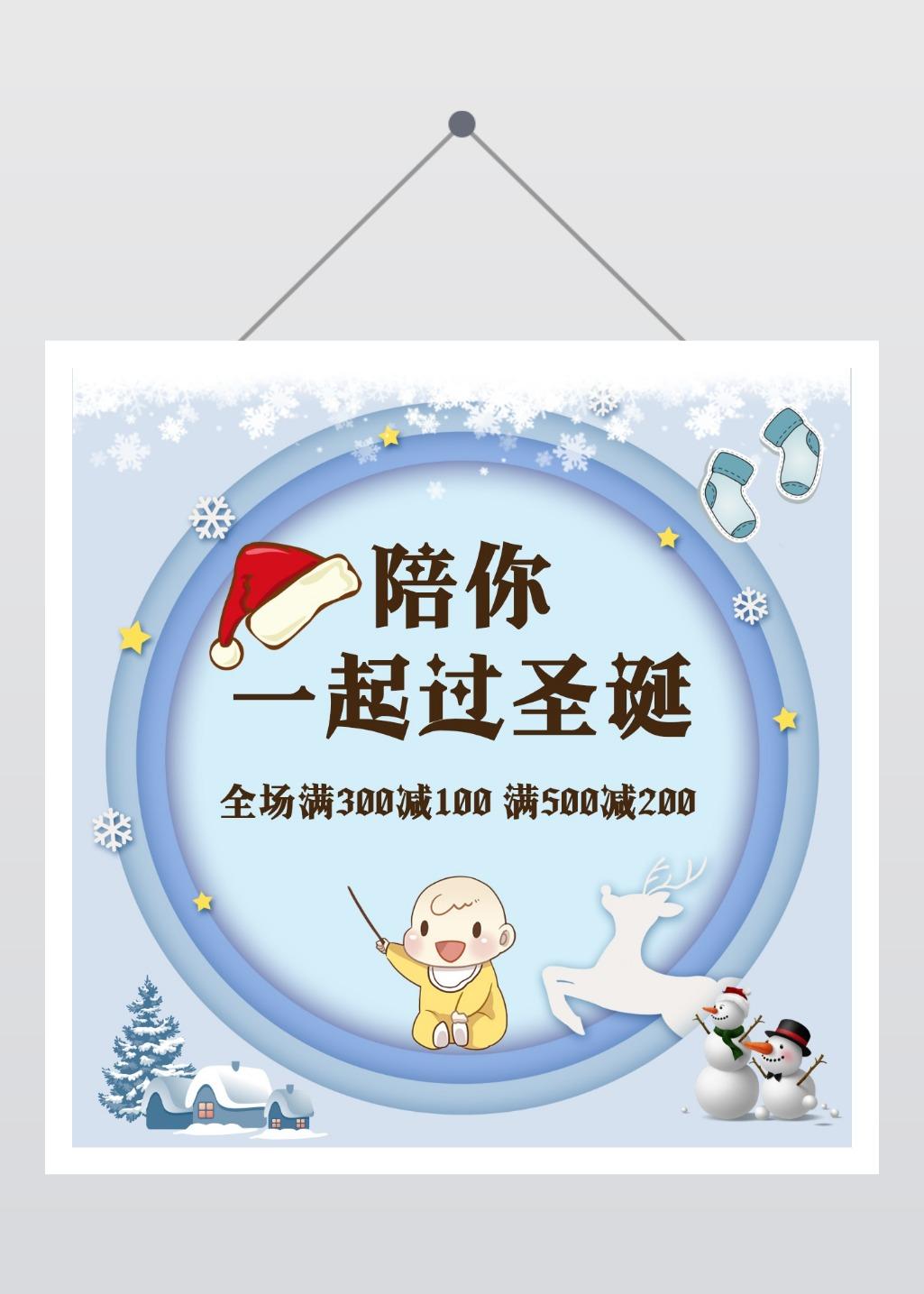 圣诞公众号封面次条小图 圣诞促销 圣诞母婴用品促销 清新文艺