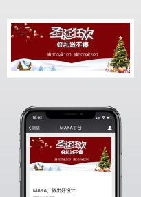 圣诞促销公众号封面头图 圣诞 圣诞节促销 红色喜庆