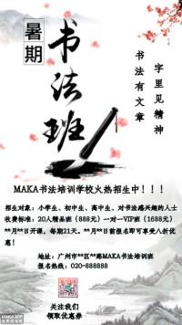 书法 书法培训 书法招生 中国风 暑期书法招生 暑期书法班