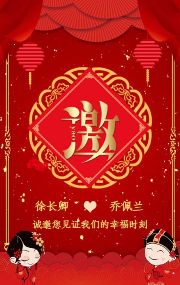 婚礼 婚礼邀请函 中国风 中式婚礼 中式婚礼邀请函 请柬 喜帖