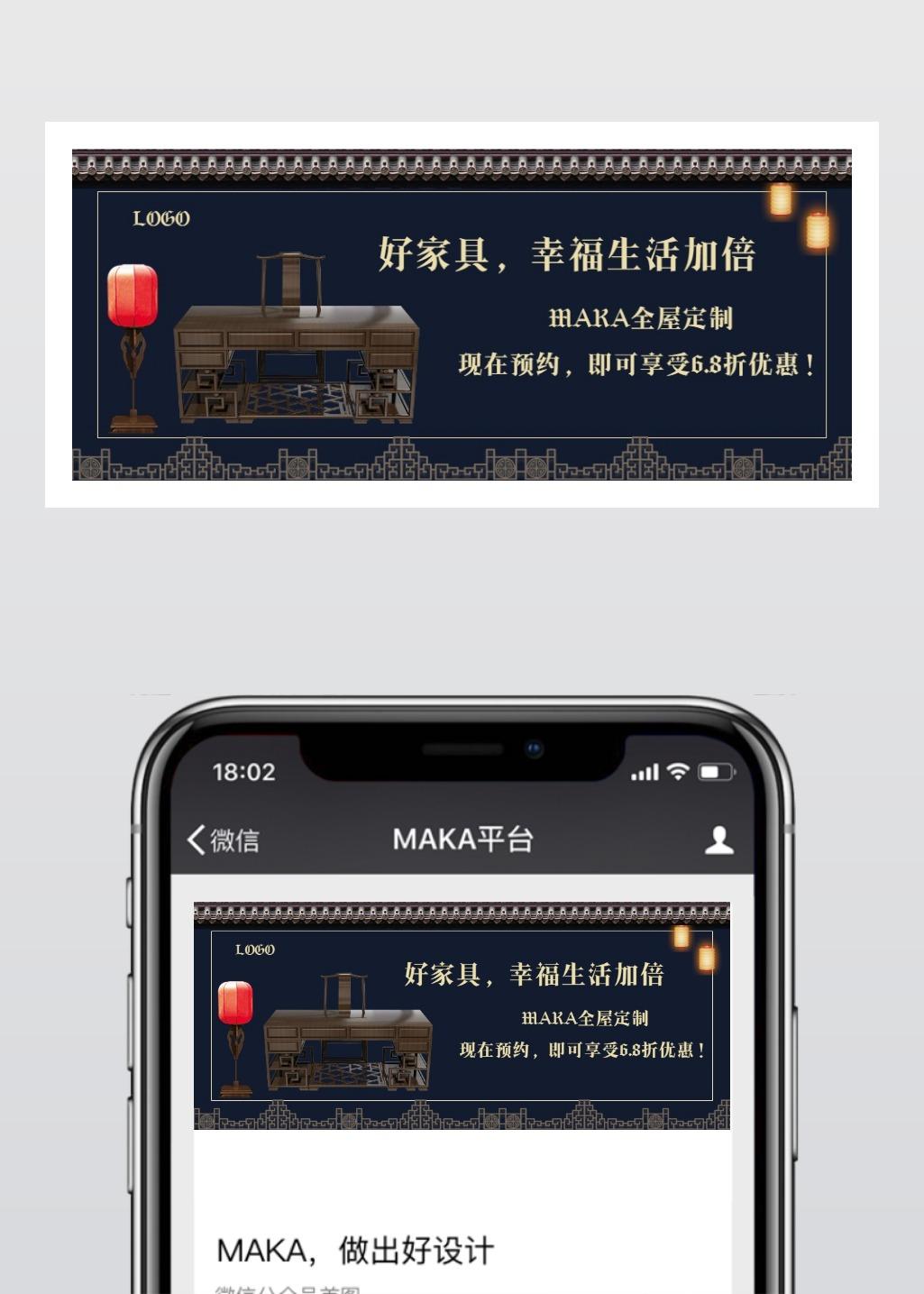 深蓝色高端奢华中国风古典家具红木家具全屋定制宣传促销微信公众号头图