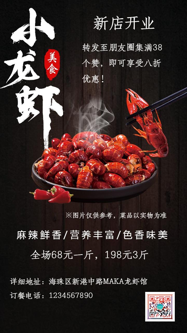 扁平简约小龙虾夜宵促销海报