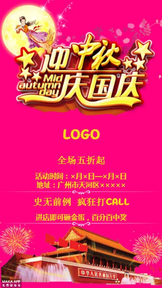 国庆海报 中秋海报 店铺促销海报 商场促销 健身房 服饰 鞋包 美妆