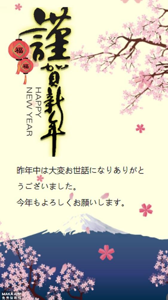 贺卡 日本新年贺卡 元旦贺卡 日语 日本