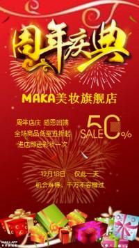 周年庆典海报 店铺促销 节日促销 美妆