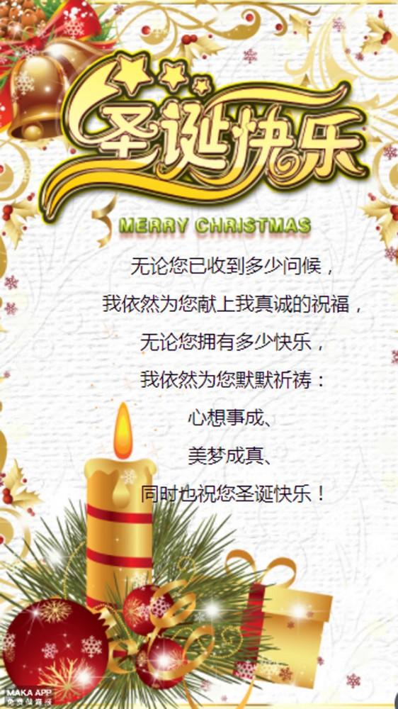 圣诞节 圣诞贺卡 圣诞祝福 祝福贺卡 圣诞