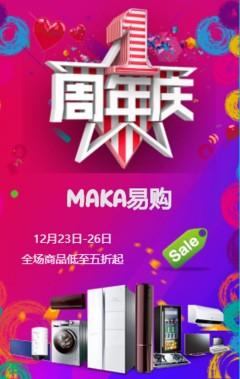 店庆 一周年庆 店庆促销 节日促销 圣诞促销 家电促销 商场促销