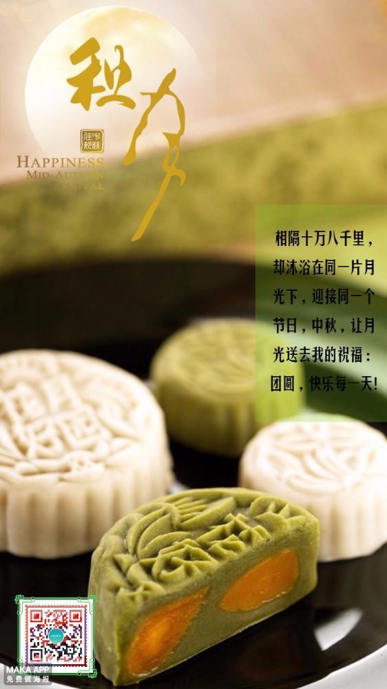 中秋节贺卡/宣传海报