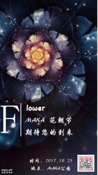 节日邀请函/宣传海报