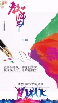 感恩教师节/教师节/学生/贺卡/祝福