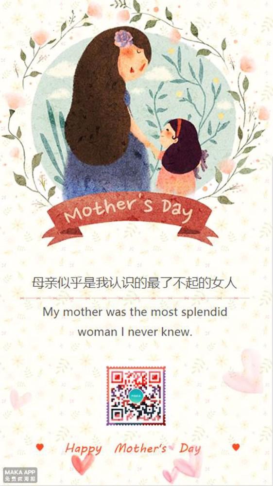 母亲节/母亲节祝福/母亲节贺卡/母亲节宣传/母亲节促销