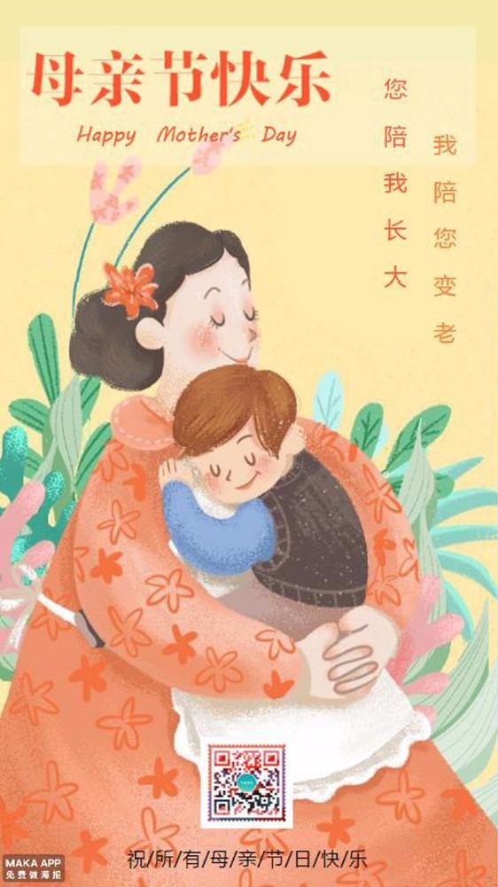 母亲节 母亲节祝福 母亲节宣传 母亲节贺卡