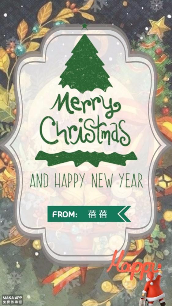 圣诞贺卡/圣诞节/新年快乐/朋友圣诞祝福