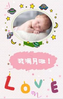 清新可爱/宝宝满月邀请/生日邀请/成长相册