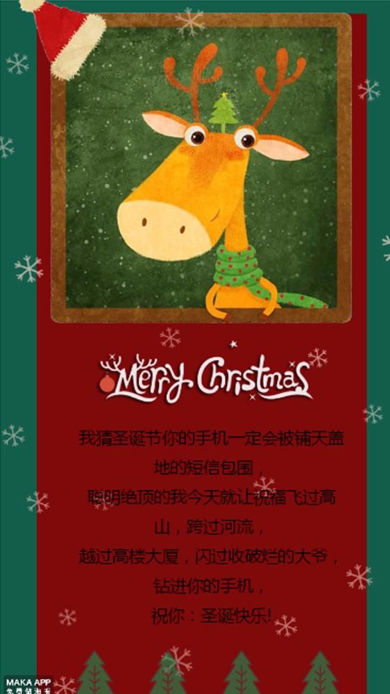 圣诞节/圣诞贺卡/平安夜/圣诞祝福