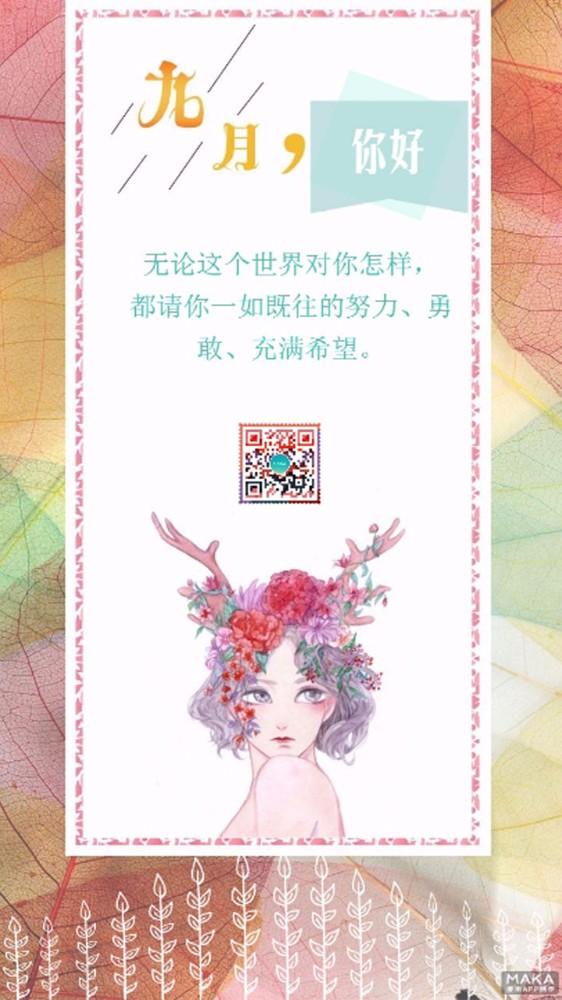 励志语录/九月问候/个人微店/微信二维码名片