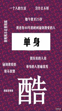 七夕节单身励志宣传海报