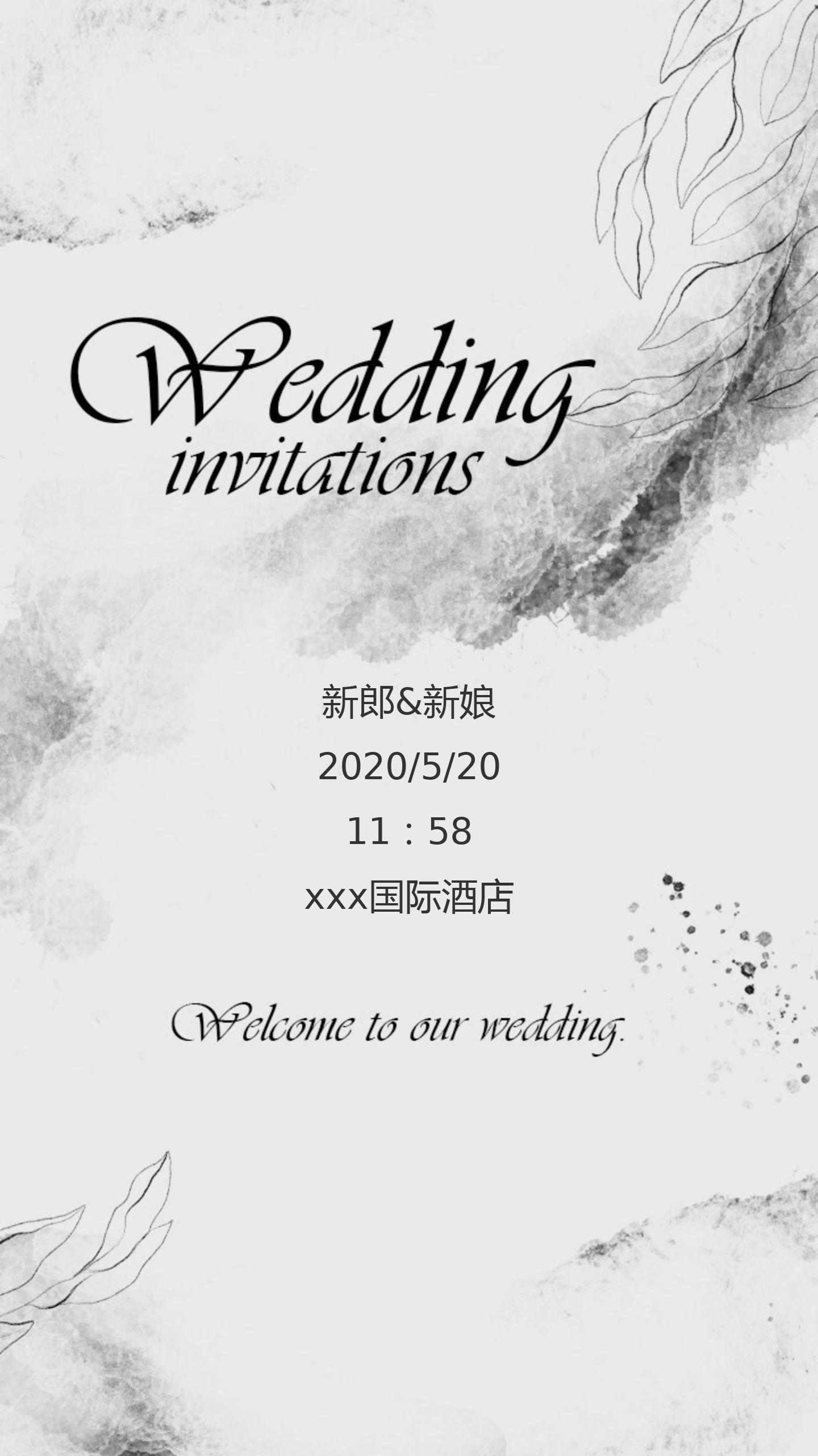 高级感冷淡风婚礼邀请函