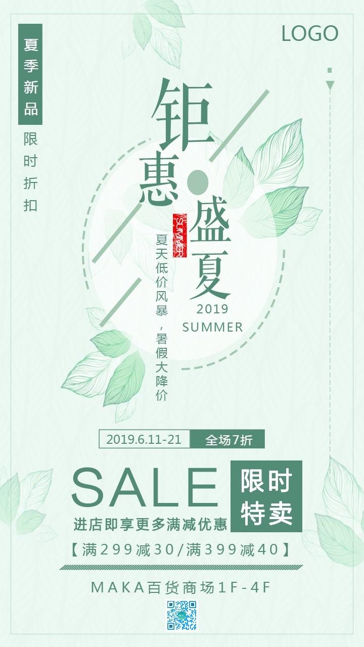 绿色扁平简约风夏季新品促销宣传海报