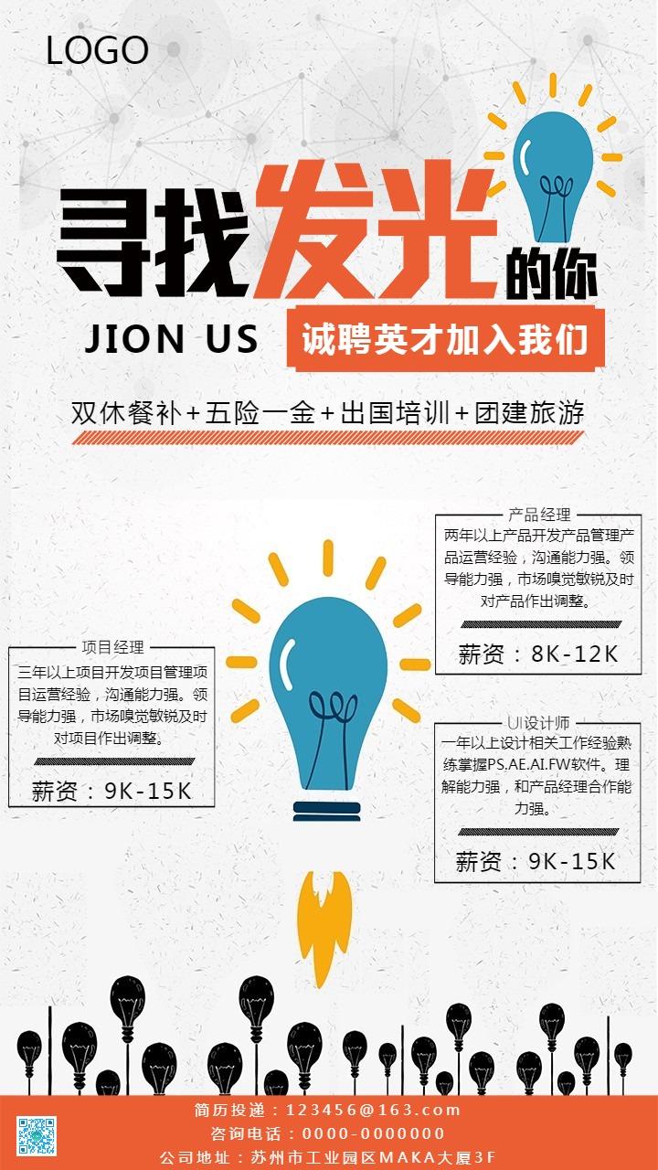 橙色扁平简约风企业招聘宣传海报