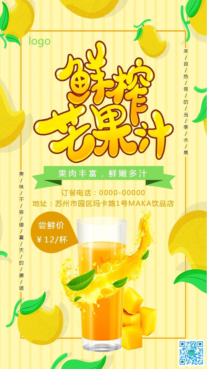 黄色清新文艺风夏季芒果汁促销宣传海报