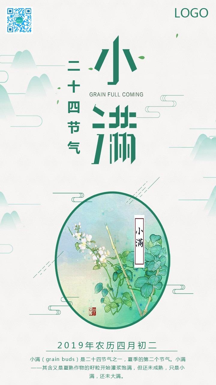 绿色中国风二十四节气小满宣传海报